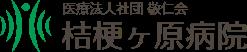 医療法人社団 敬仁会 桔梗ケ原病院 看護師・介護士採用サイト